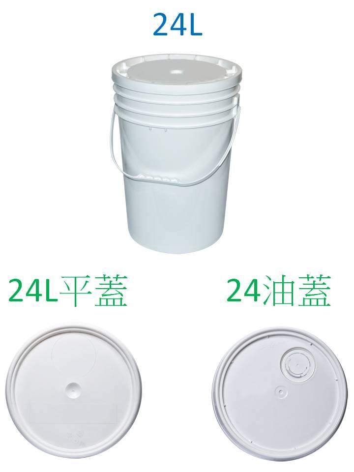 6加仑塑料桶,塑料包装桶